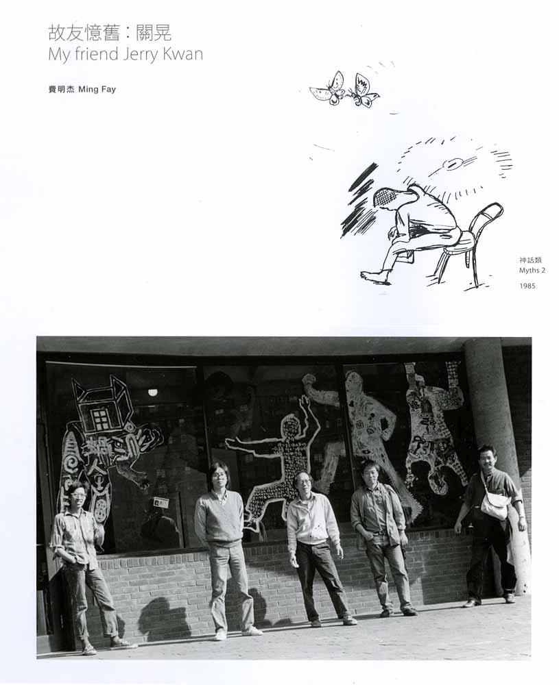 My Friend Jerry Kwan, essay, pg 1