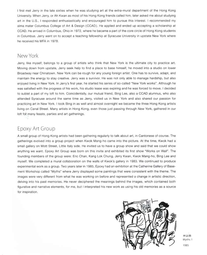 My Friend Jerry Kwan, essay, pg 2