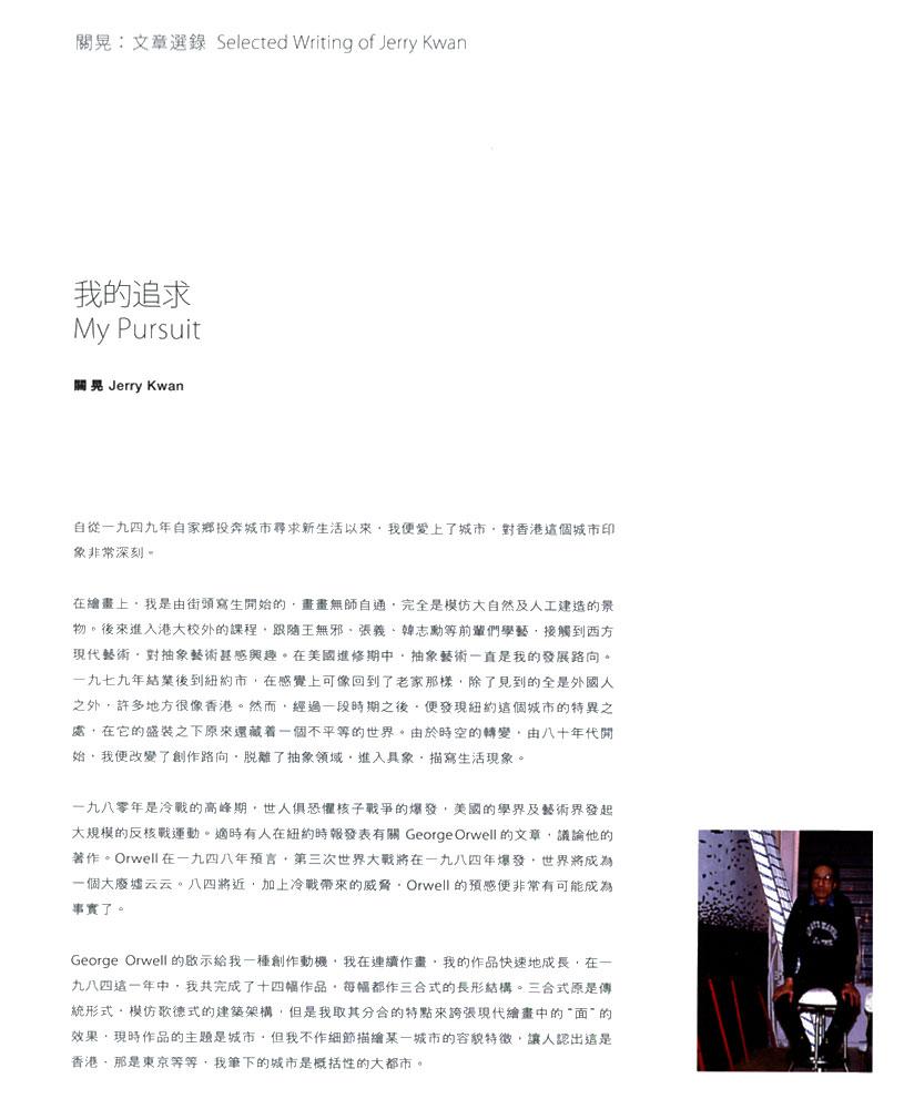 My Pursuit, essay, pg 1