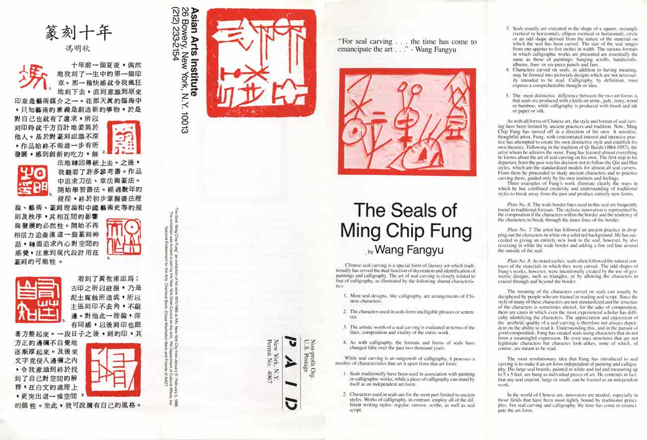 The Seal: Ming Chip Fung, flyer, pg 1