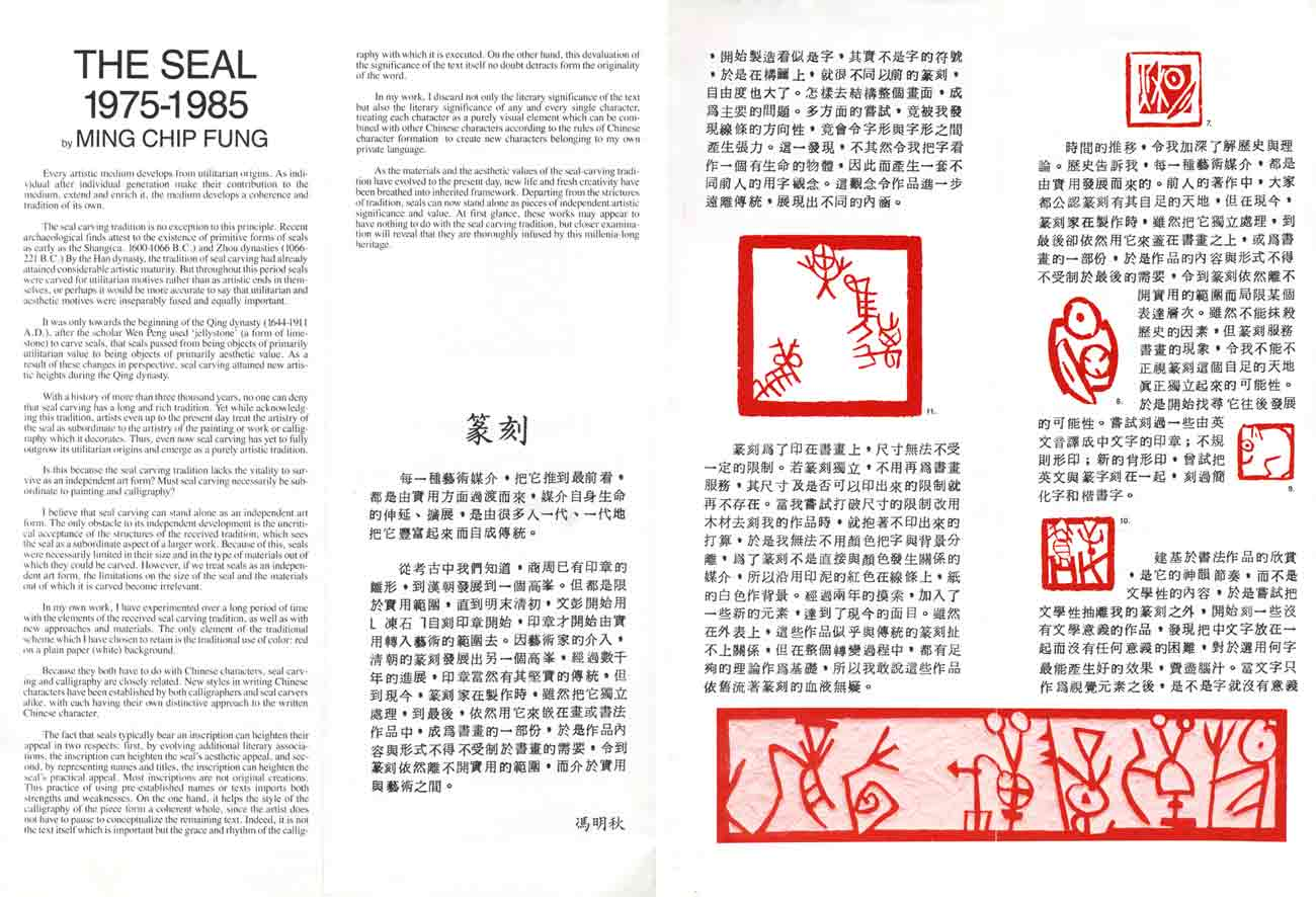 The Seal: Ming Chip Fung, flyer, pg 2