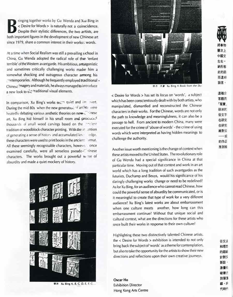 Essay by Oscar Ho, pg 3