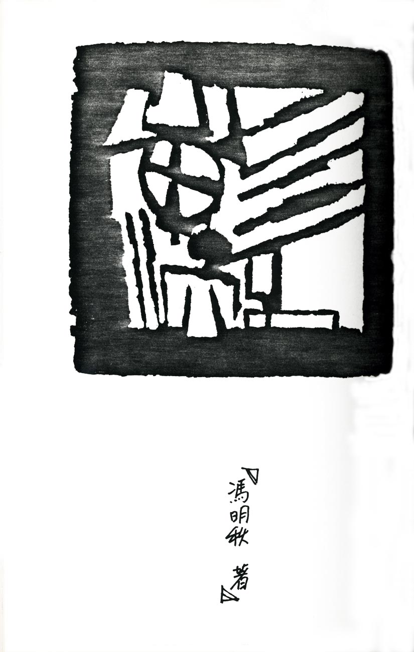 Ming Chip Fung's artist's book, pg 1