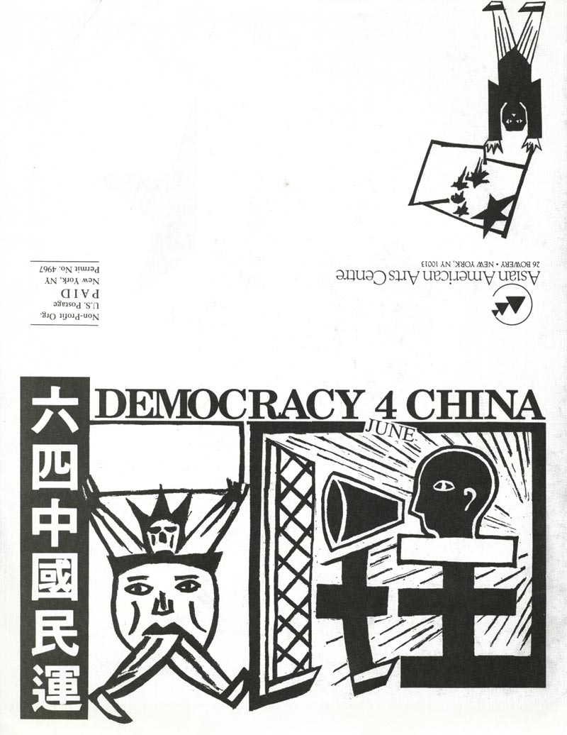 China: June 4 1989, flyer, pg 3