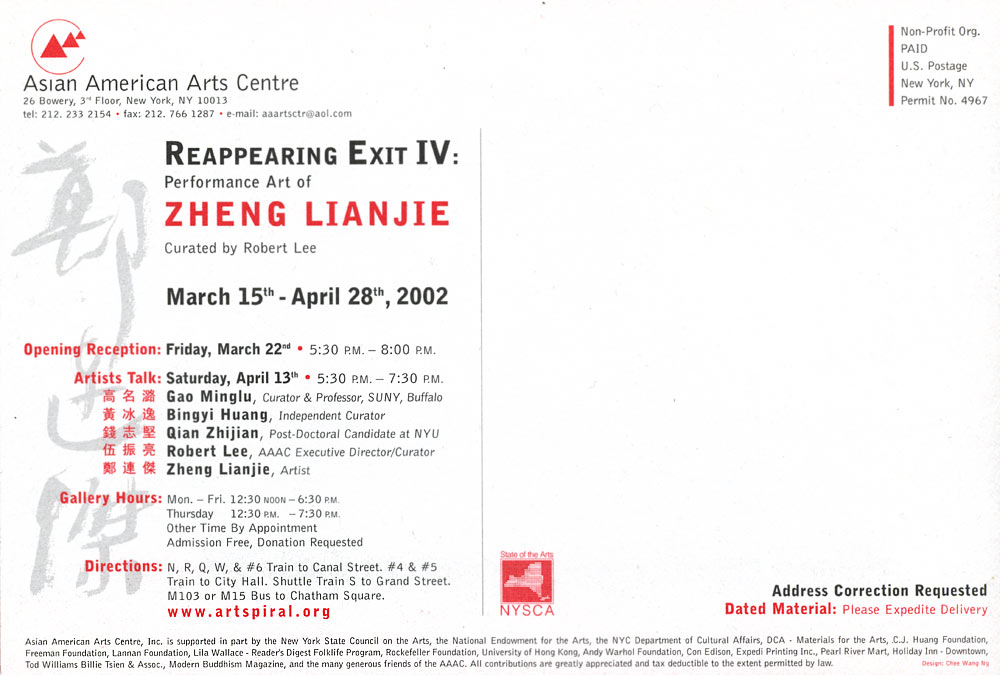 Reappearing Exit IV, flyer, pg 6