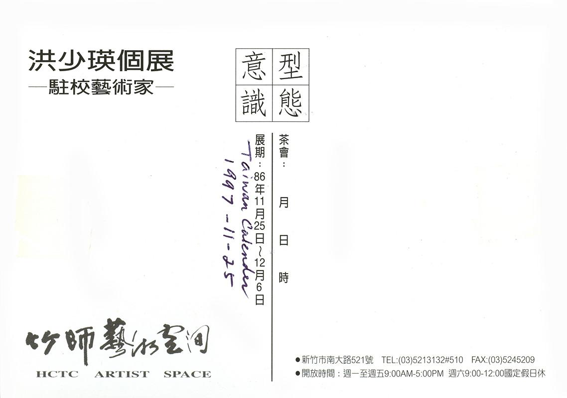 Ideology, postcard, pg 2