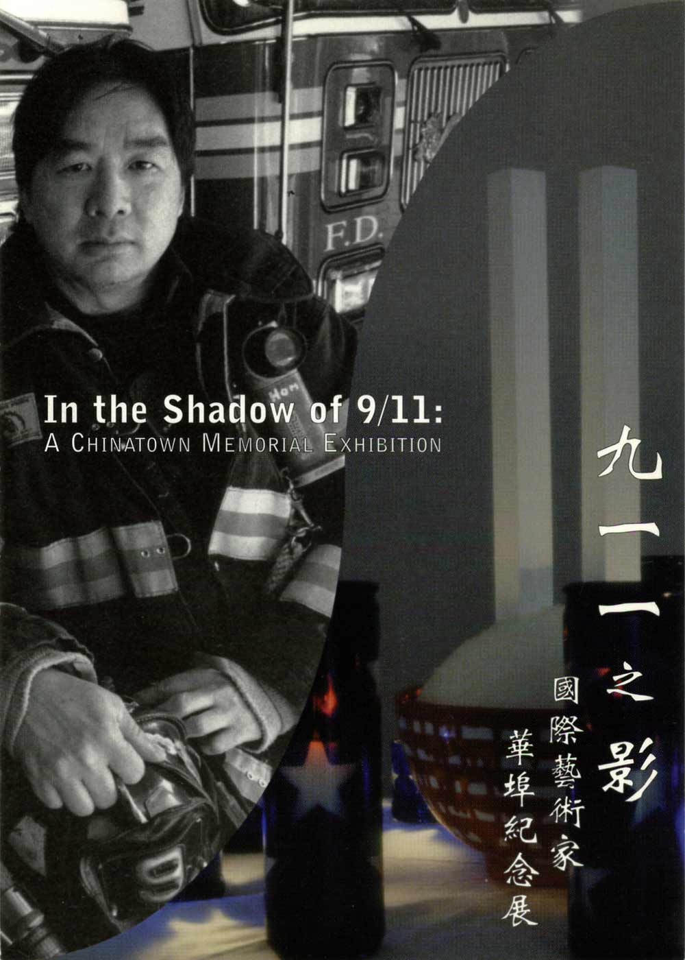 Shadow of 9/11 postcard, pg 1
