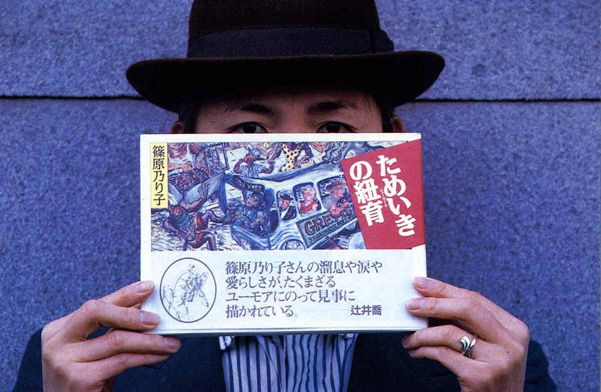 Shinohara Noriko ten, postcard, pg 1