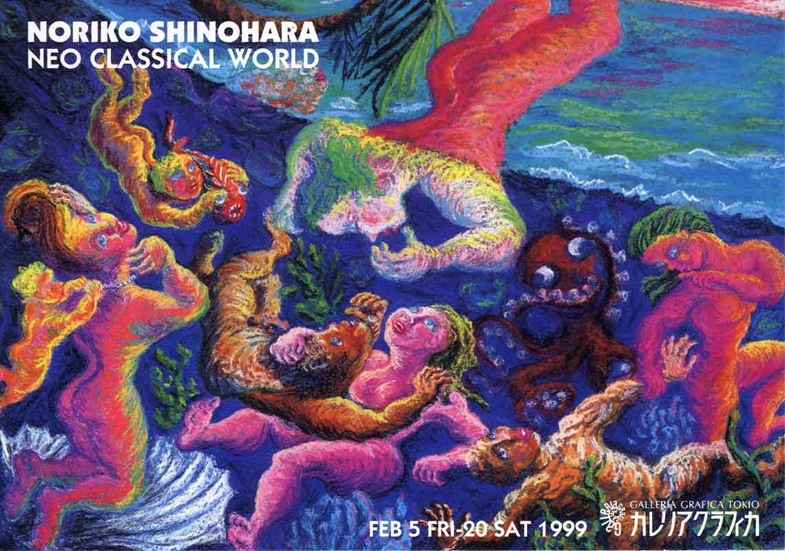 Shinohara Noriko ten: Noriko Shinohara New Classical World, postcard, pg 1